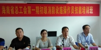 海南省总工会组织第一期初级消防设施操作员技能培训 - 总工会