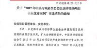 """海南工会法律援助案例荣获""""中央专项彩票公益金法律援助项目十大优秀案例"""" - 总工会"""