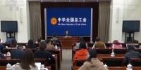 中国工会十七大将于22日在京召开 - 总工会