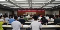 省委第三巡视组巡视 省科学技术厅党组工作动员会议召开 - 科技厅