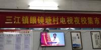 三江镇眼镜塘村开设美兰区首个电视夜校集市 - 海南新闻中心