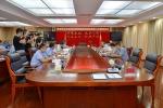 海南省召开打击治理电信网络新型违法犯罪工作联席会议 - 公安厅