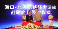 游轮为媒 琼桂谋划旅游新线路互促市场融合 - 中新网海南频道