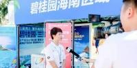 碧桂园海南区域品牌管理部负责人程菲:环岛赛是展示品牌的好机会 - 海南新闻中心