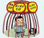 """海南税务部门优化营商环境出实招——亮出税收失信惩戒""""利剑"""" - 国家税务局"""