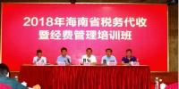 海南省总工会举办全省税务代收 暨经费管理培训班 - 总工会