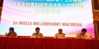 海南省协调劳动关系三方联合举办构建和谐劳动关系业务培训班 - 总工会
