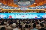 第八届国际潮商大会海口举行 数千潮商共谋发展 - 商务之窗