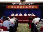 全国工会财务工作会议在海口召开 - 总工会