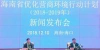 《海南省优化营商环境行动计划(2018-2019年)》新闻发布会 - 科技厅