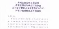 海南省服务贸易促进局 海南省酒店与餐饮行业协会关于做好餐饮业今冬明春安全年生产和消防安全检查工作的通知 - 商务之窗