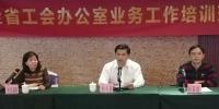海南省总工会举办2018年全省工会办公室业务工作培训班 - 总工会