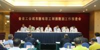 海南省总工会召开城市困难职工解困脱困工作推进会 - 总工会