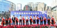 陵水新增20辆新能源纯电动出租车 - 海南新闻中心