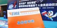 海南居民身份证寄递到个人业务启动 - 中新网海南频道