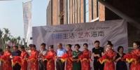 创新生活·艺术海南 迎接博鳌亚洲论坛年会美术展今日启幕 - 海南新闻中心