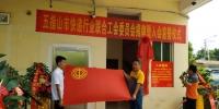 我省首家快递行业联合工会在五指山市正式挂牌成立 - 总工会