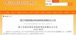 海口江东新区两宗土地挂牌出让 - 中新网海南频道