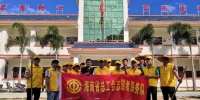 海南省总工会志愿者服务队深入陵水县本号镇黎盆村开展志愿者活动 - 总工会