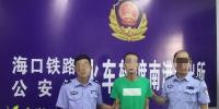 """不思悔改!出狱后再次贩卖毒品 海口一男子""""二进宫"""" - 海南新闻中心"""