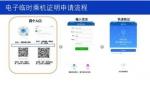 三亚机场电子临时乘机证明系统上线 出行更便捷 - 海南新闻中心