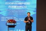 海口高新区举办2019科技创新与园区高质量发展论坛,聚焦医药产业 - 海南新闻中心