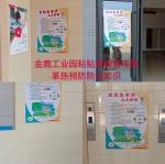 """高新区广泛宣传发动园区企业迅速开展防控""""登革热""""爱国卫生活动 - 海南新闻中心"""
