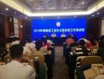 2019年海南省工会办公室业务工作培训班在海口举办 - 总工会