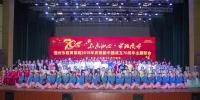 儋州市教育系统举行庆祝新中国成立70周年主题歌会 - 海南新闻中心