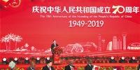 海南省举行国庆招待会庆祝中华人民共和国成立70周年 - 海南新闻中心