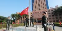 """儋州举行""""同升国旗 共唱国歌""""活动 - 海南新闻中心"""