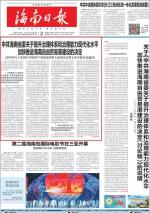中共海南省委关于提升治理体系和治理能力现代化水平 加快推进海南自由贸易港建设的决定 - 海南新闻中心