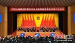 政协第七届海南省委员会第三次会议开幕 - 中新网海南频道