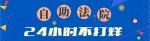 海南开通了这些24小时不打烊的服务点,收藏它! - 海南新闻中心