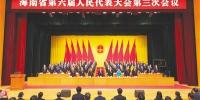 海南省六届人大三次会议胜利闭幕 - 海南新闻中心