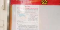 海口三门坡镇持续开展烟花爆竹禁燃禁放工作 - 海南新闻中心