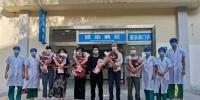 好消息!海南又有10名患者出院 其中2名为危重症患者 - 海南新闻中心