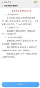 海口交警:3月26日起,这些业务可网上办理丨附办理流程 - 海南新闻中心