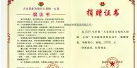 金海浆纸收到海南省残疾人基金会感谢信 - 海南新闻中心