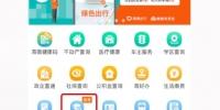 """海口""""椰城市民云""""App已上线初中小学学位申请功能 - 海南新闻中心"""