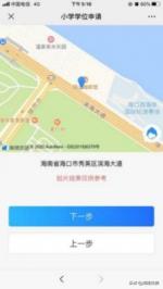 海口中小学义务教育学位今起可在网上申请!操作指南→ - 海南新闻中心