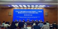 海南率先出台国际人才服务管理改革试点方案 - 中新网海南频道