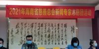 2020年海南省慈善总会款物收入9632.3万元 - 海南新闻中心