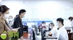 """海南在全国率先实现 职工社保医保服务""""全省通办"""" - 海南新闻中心"""