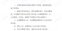 """海南自贸港""""零关税""""负面清单出台!清单外生产设备三税全免! - 海南新闻中心"""