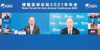 王岐山出席博鳌亚洲论坛2021年年会 - 海南新闻中心
