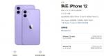 苹果春季发布会未提造车计划 发布紫色iPhone12 - 中新网海南频道