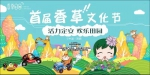 """中国(海南)首届香草文化节将于""""五一""""热情开幕 - 海南新闻中心"""