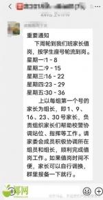 """家长轮流值岗成""""保安""""?海口一学校遭投诉,回应称""""自发的,都积极报名"""" - 海南新闻中心"""