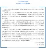 停学、调岗、开除……三亚这3家幼儿园发生体罚幼儿等现象被通报! - 海南新闻中心